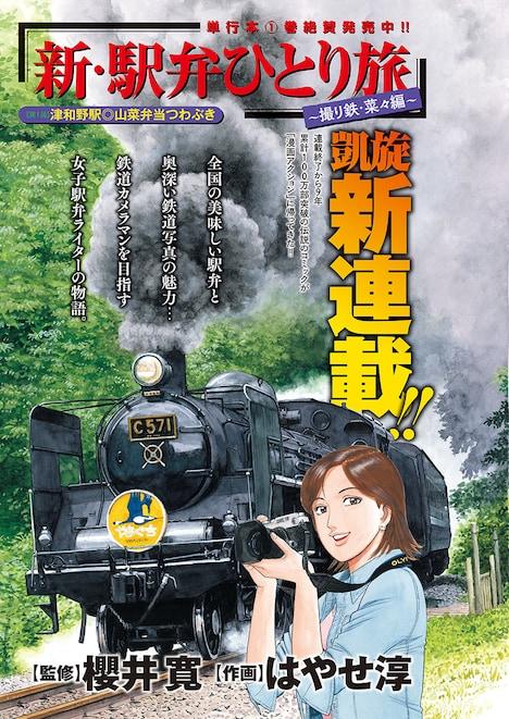「新・駅弁ひとり旅 ~撮り鉄・菜々編~」より。