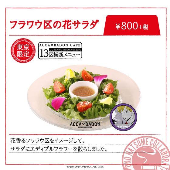 東京会場限定メニューの「フラワウ区の花サラダ」。
