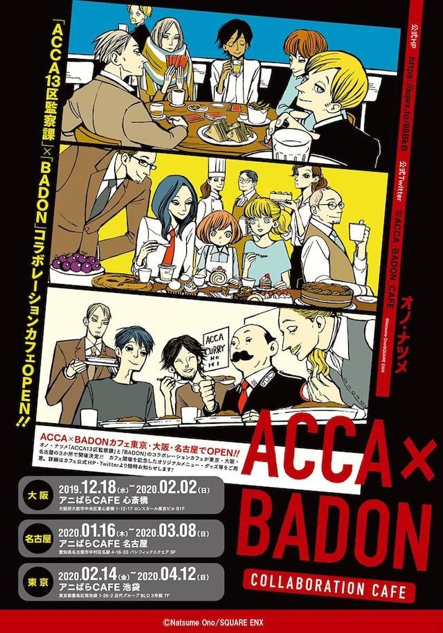 「ACCA×BADONカフェ」ビジュアル