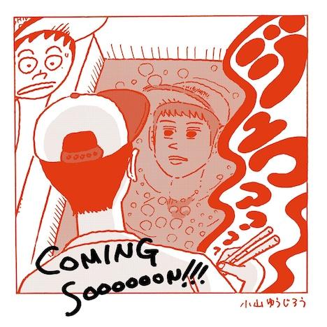 小山ゆうじろうによる「とんかつDJアゲ太郎」描き下ろしイラスト。