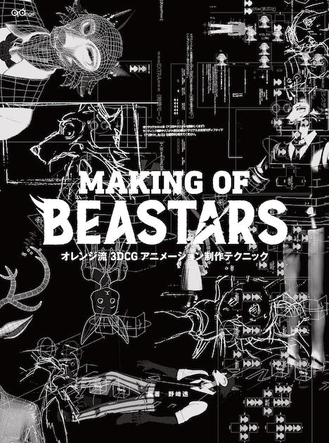 「オレンジ流 3DCGアニメーション制作テクニック─MAKING OF BEASTARS(仮)」