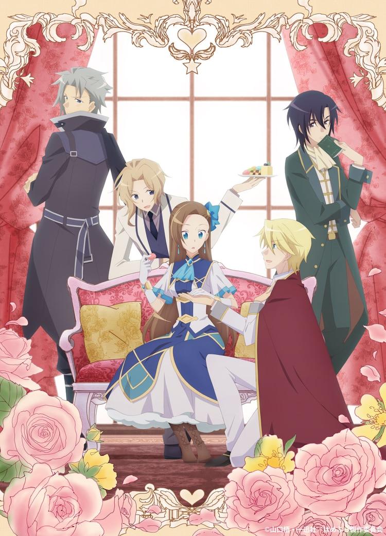 TVアニメ「乙女ゲームの破滅フラグしかない悪役令嬢に転生してしまった…」第3弾キービジュアル
