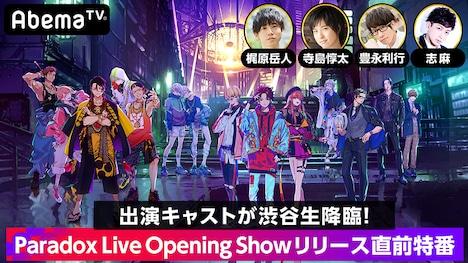 「出演キャストが渋谷生降臨!Paradox Live Opening Showリリース直前特番」案内