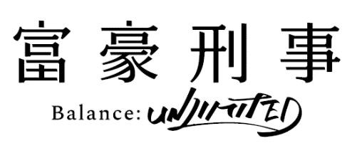 TVアニメ「富豪刑事 Balance:UNLIMITED」ロゴ