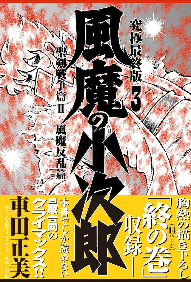 「風魔の小次郎 究極最終版3巻 -聖剣戦争篇II / 風魔反乱篇-」