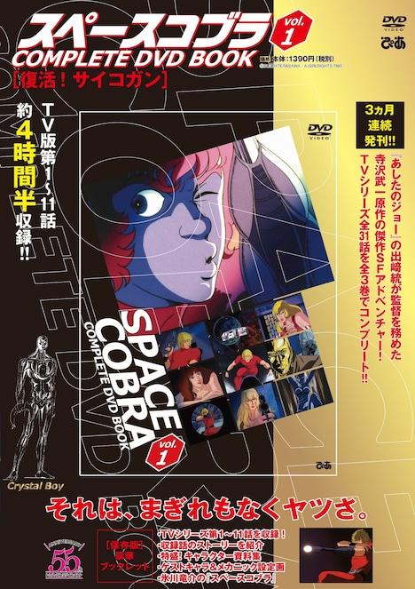 「スペースコブラ COMPLETE DVD BOOK シリーズvol.1」