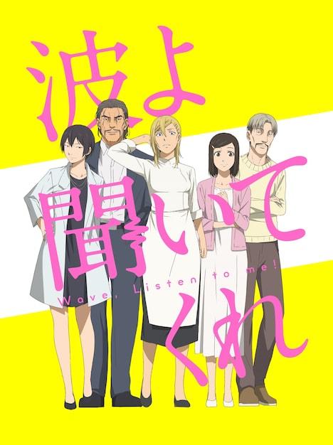 TVアニメ「波よ聞いてくれ」キービジュアル