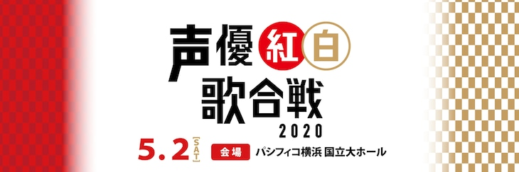 「声優紅白歌合戦2020」ビジュアル