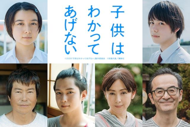 映画「子供はわかってあげない」キャスト。下段左から豊川悦司、千葉雄大、斉藤由貴、古舘寛治。