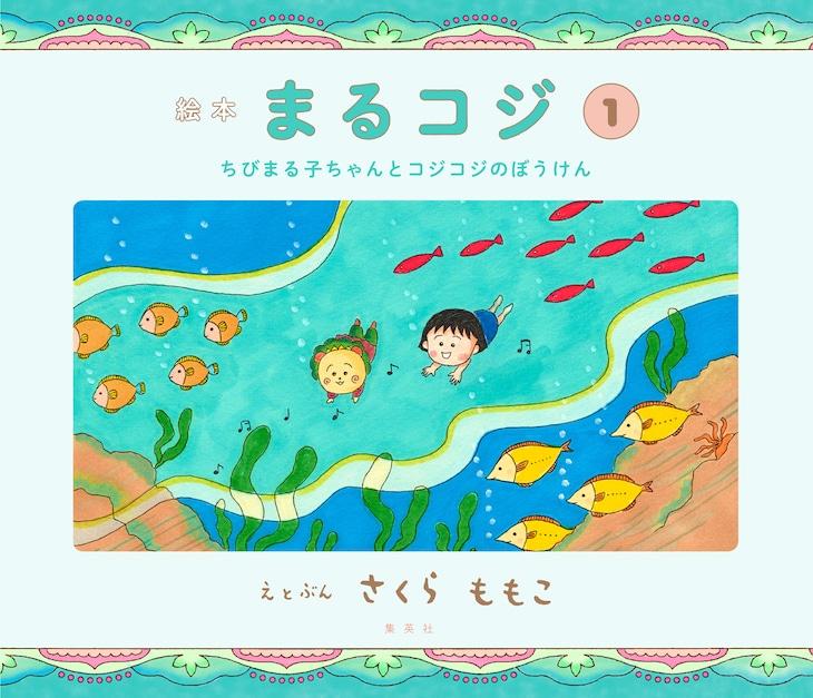 「絵本まるコジ」1巻「ちびまる子ちゃんとコジコジのぼうけん」