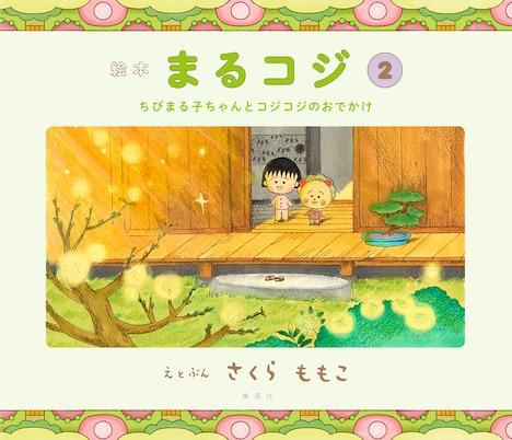 「絵本まるコジ」2巻「ちびまる子ちゃんとコジコジのおでかけ」
