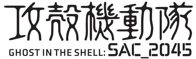 「攻殻機動隊 SAC_2045」ロゴ