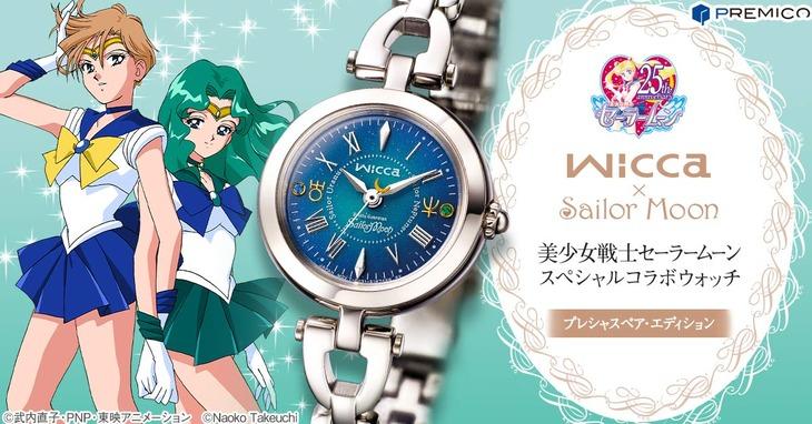 「wicca×Sailor Moon 美少女戦士セーラームーン スペシャルコラボウォッチ プレシャスペア・エディション」