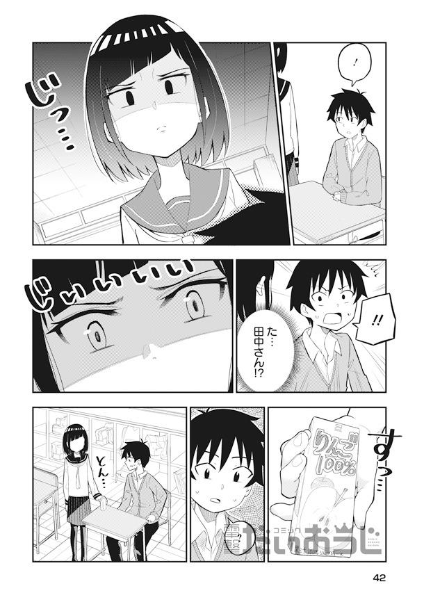 「クラスメイトの田中さんはすごく怖い」第1話より。
