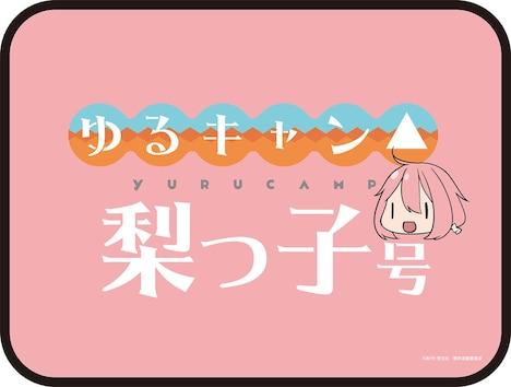 「急行『ゆるキャン△梨っ子』号」のヘッドマーク。
