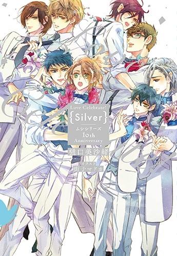 「Love Celebrate! Silver ‐ムシシリーズ10th Anniversary‐」