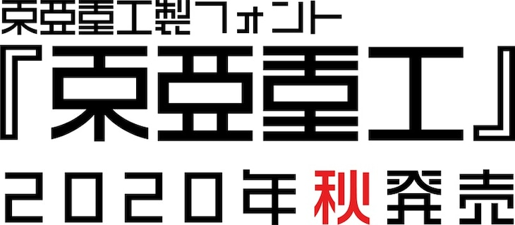 「東亜重工製フォント 『東亜重工』」発売の告知ビジュアル。 ※東亜重工フォントで作成。デザインは開発中のもの。