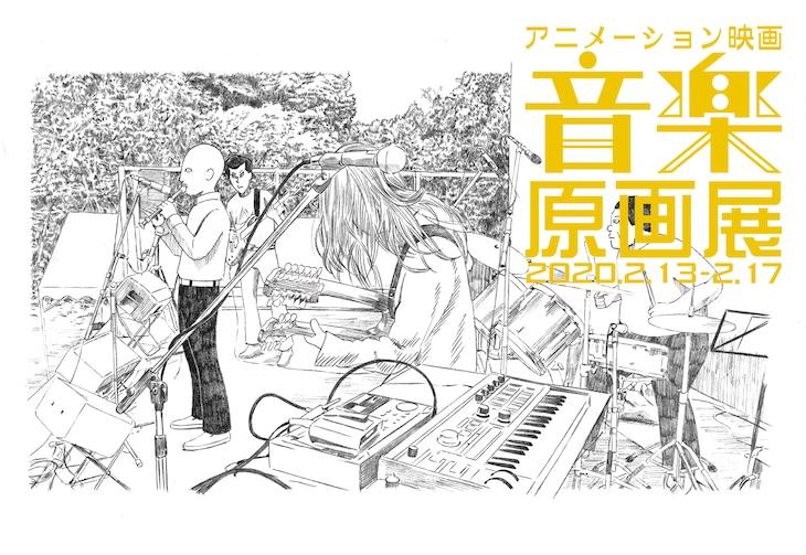 「アニメーション映画『音楽』原画展」の告知ビジュアル。