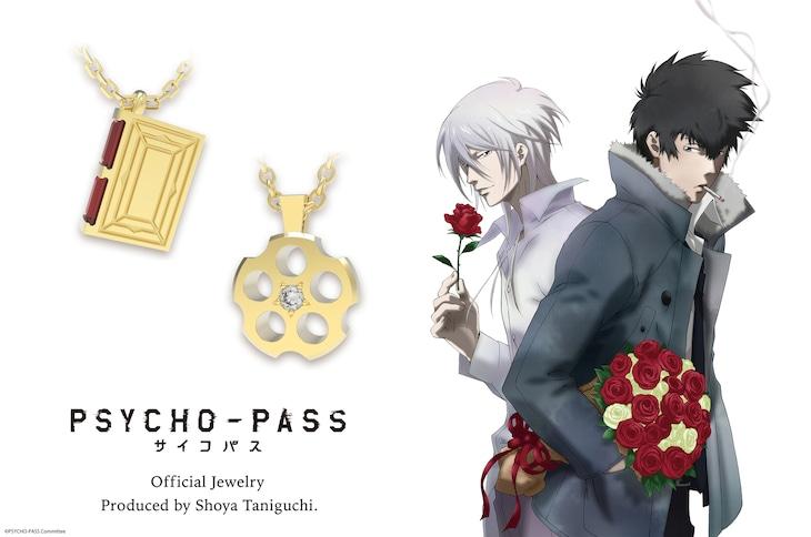 「PSYCHO-PASS サイコパス」ジュエリーコレクション第1弾