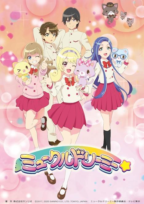 TVアニメ「ミュークルドリーミー」キービジュアル