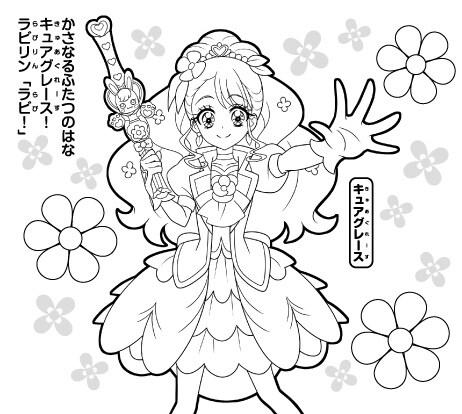 「『ヒーリングっど▼プリキュア』ぬりえ」パターンA