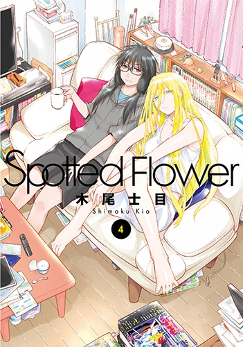 「Spotted Flower」4巻
