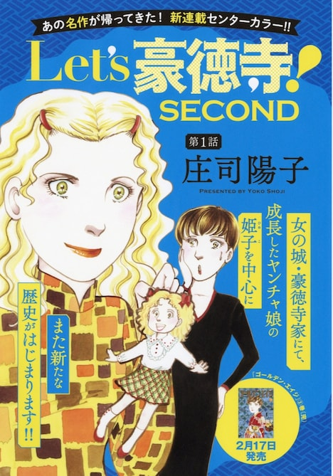 「Let's 豪徳寺! SECOND」扉ページ