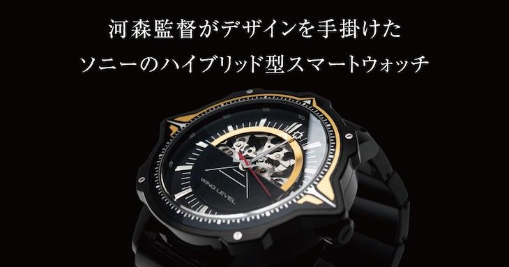 「wena wrist designed by 河森監督」