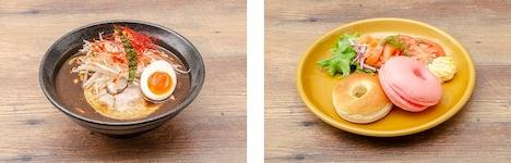 左から「こよみラーメン」「しのぶのドーナツ風サンド」。