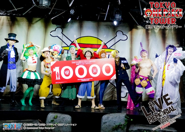 「ONE PIECE LIVE ATTRACTION」1万公演達成時の様子。