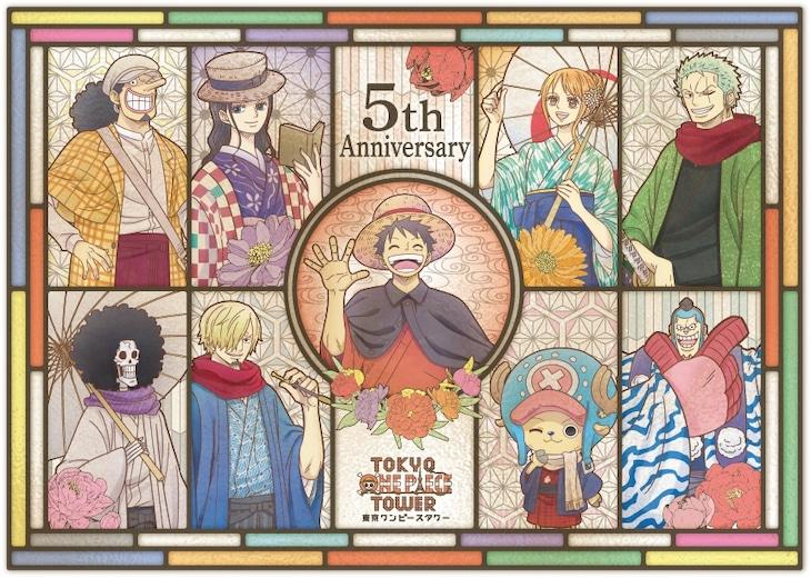 東京ワンピースタワーの5周年記念ビジュアル(麦わらの一味)。