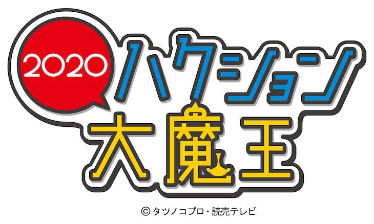 「ハクション大魔王2020」ロゴ