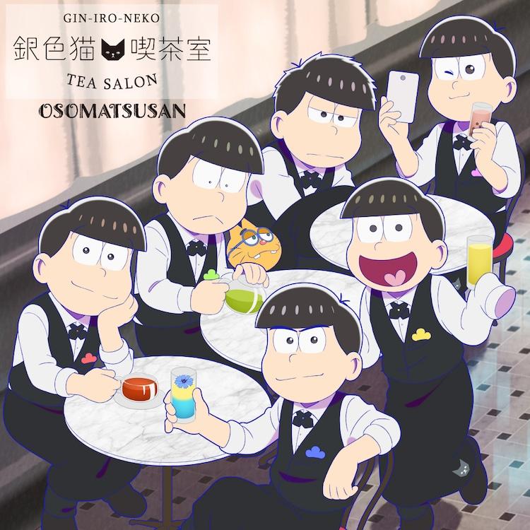 「おそ松さん」をイメージしたブレンドティーのメインビジュアル。 (c)赤塚不二夫/おそ松さん製作委員会