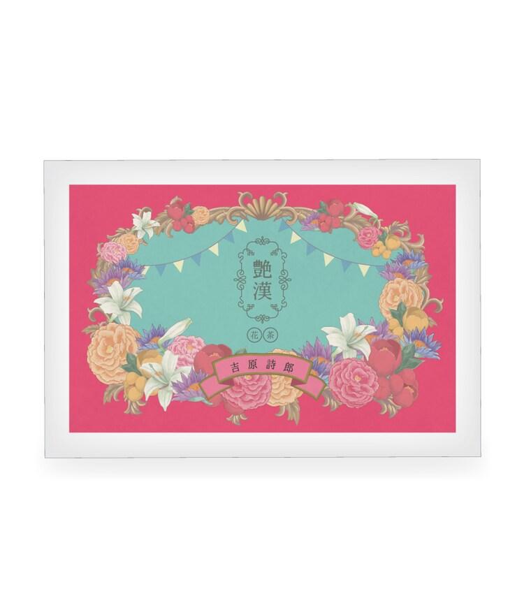 吉原詩郎をイメージしたブレンドティーのレターパッケージ。 (c)2020 尚月地/新書館