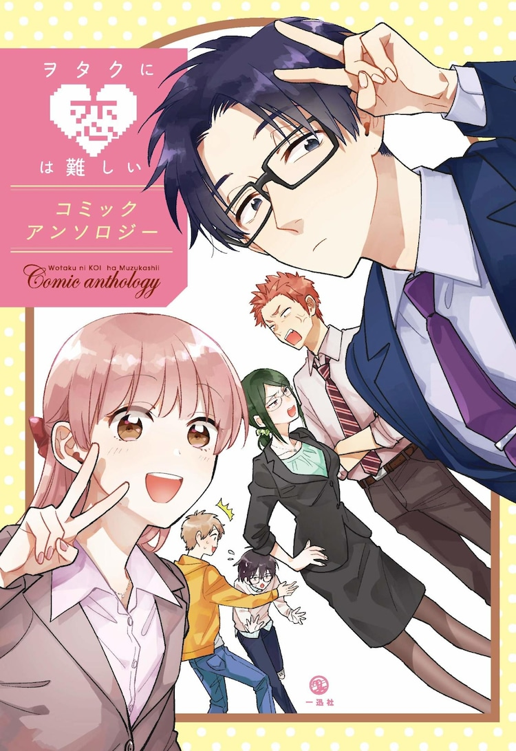 難しい は に 巻 恋 ヲタク 10