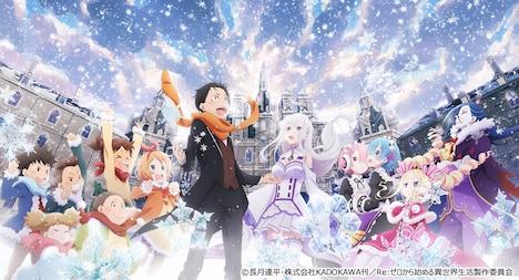 「Re:ゼロから始める異世界生活 Memory Snow」ビジュアル