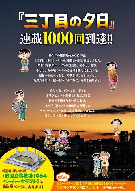 「三丁目の夕日」連載1000回到達の告知ビジュアル。