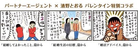 清野とおるとパートナーエージェントのコラボマンガの抜粋。全編はパートナーエージェントの公式サイトのほか、請求資料に封入されたポストカードに印刷されている。