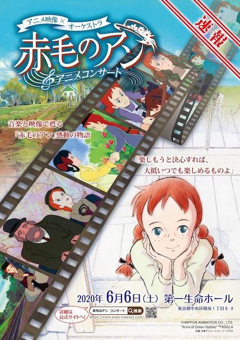 「赤毛のアン アニメコンサート」チラシ