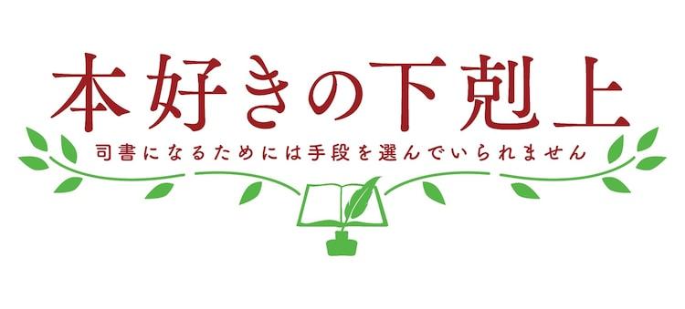 「本好きの下剋上 司書になるためには手段を選んでいられません」ロゴ