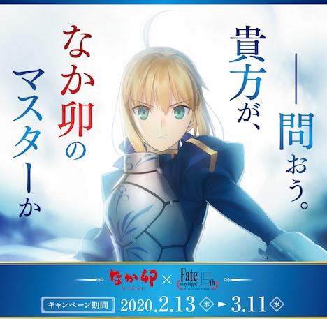 「Fate/stay night ~15th Celebration Project~」となか卯のコラボキャンペーンビジュアル。
