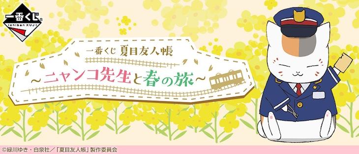 「一番くじ 夏目友人帳 ~ニャンコ先生と春の旅~」