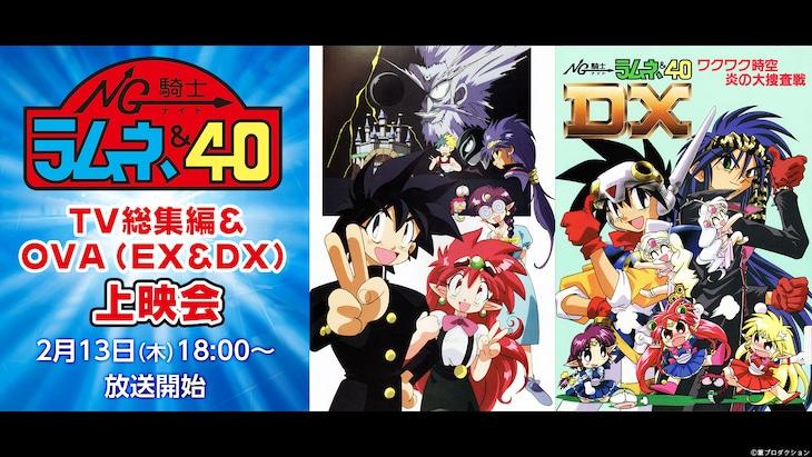 「『NG騎士ラムネ&40』TV総集編&OVA(EX&DX)上映会」
