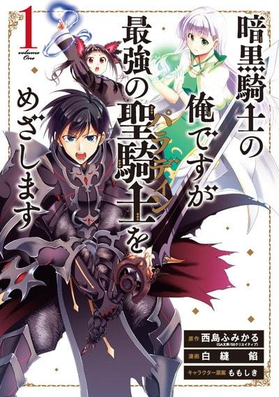 「暗黒騎士の俺ですが最強の聖騎士をめざします」1巻