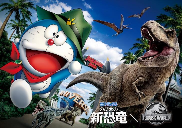 「映画ドラえもん のび太の新恐竜」×「ジュラシック・ワールド」