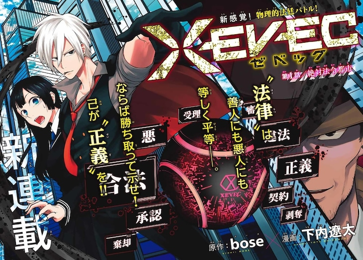 「XEVEC(ゼベック)」扉ページ。