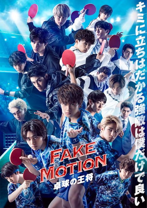 ドラマ「FAKE MOTION -卓球の王将-」キービジュアル
