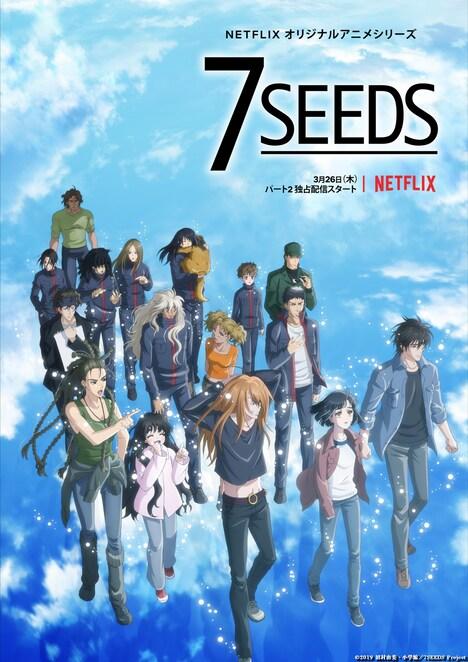アニメ「7SEEDS」第3弾キービジュアル