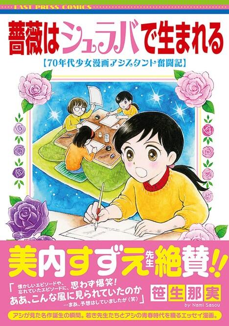 「薔薇はシュラバで生まれる-70年代少女漫画アシスタント奮闘記-」帯付き