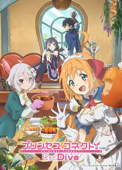 TVアニメ「プリンセスコネクト!Re:Dive」キービジュアル
